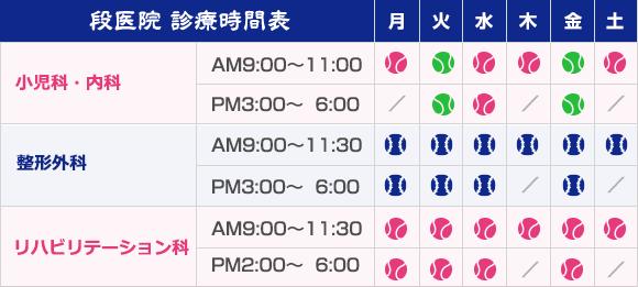 段医院 診療時間表